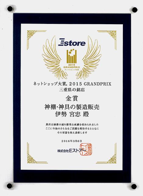 ネットショップ大賞2015年 年間三重県の銘店金賞
