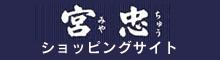 株式会社宮忠ショッピングサイト
