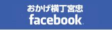 おかげ横丁宮忠フェイスブック