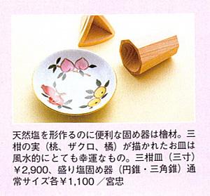 harumo8-01