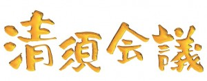 kiyosu_title